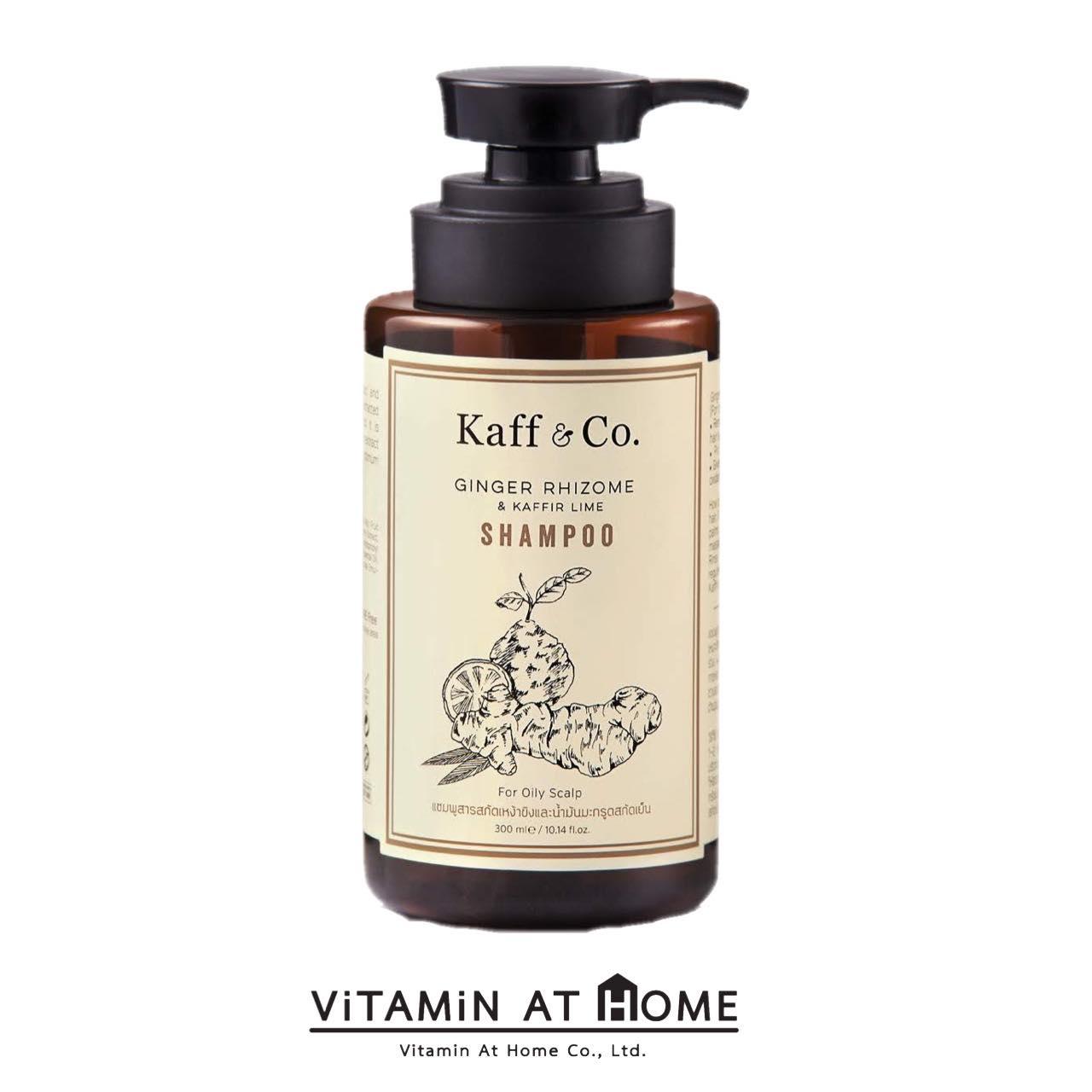 Kaff&Co. 300 ML แชมพูสารสกัดเหง้าขิง น้ำมันมะกรูดสกัดเย็น Ginger Rhizome & Kaffir Lime shampoo