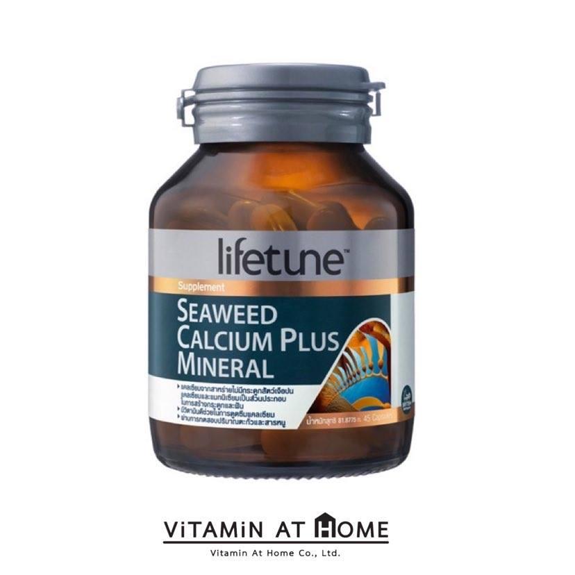 Lifetune Seaweed Calcium ไลฟทูน ซีวีด แคลเซียม พลัส มิเนอรัล 45 แคปซูล