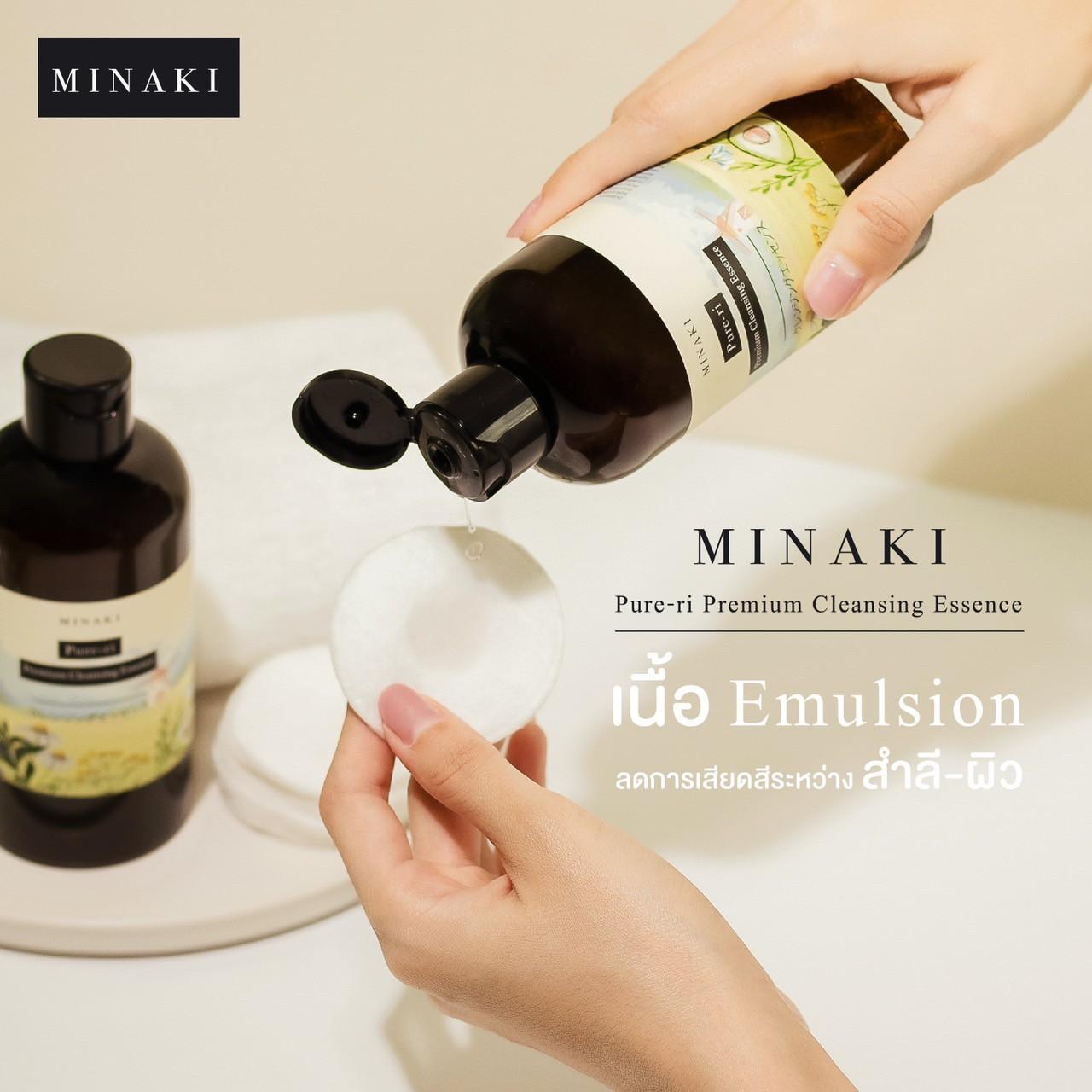 Pure-ri Perfect Cleansing Essence เพียวริ คลีนซิ่ง 300 ml