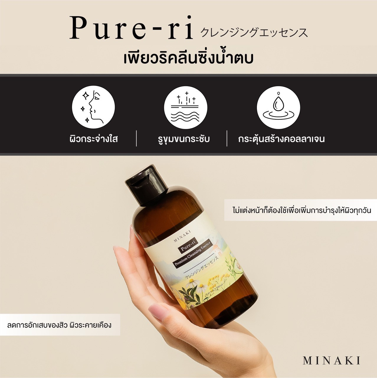 Minaki Pure-ri Perfect Cleansing Essence เพียวริ คลีนซิ่ง 280 ml