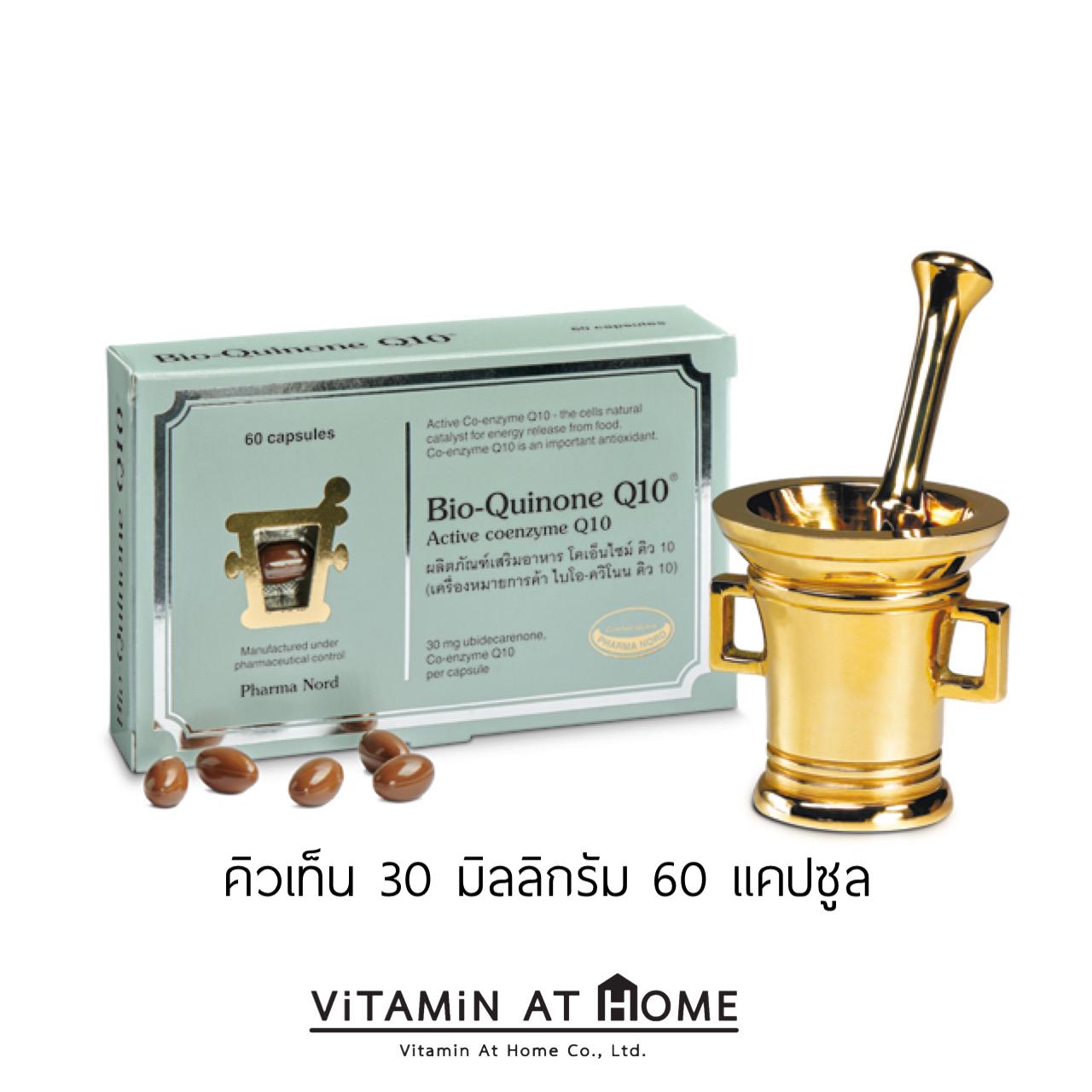 Pharma Nord Bio Quinone Q10 30 mg 60 แคปซูล
