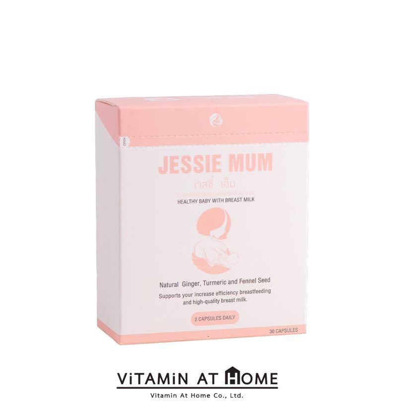 JESSIE MUM เพิ่มน้ำนม สำหรับคุณแม่หลังคลอด 30 แคปซูล